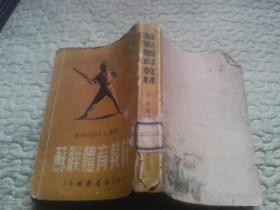 苏联体育教材