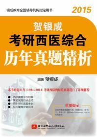 考研西医综合历年真题精析 正版 贺银成作  9787512413030