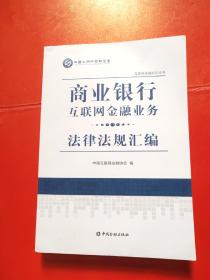 商业银行互联网金融业务法律法规汇编