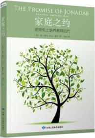 【正道书局】家庭之约:逆流而上培养教育后代