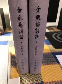 金瓶梅词话 人文社经典版本 精装 一版一印