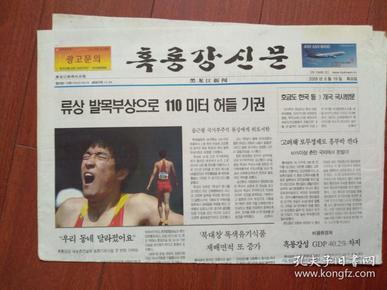 黑龙江新闻(朝鲜文)2008年8月19日北京奥运会,刘翔放弃比赛照片,三江口酒业公司产品广告:三江口酒,熊胆酒(详见说明)