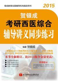 贺银成考研西医综合辅导讲义同步练习 正版 贺银成  9787512413016