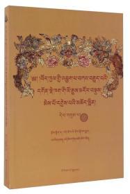 藏区竹巴噶举派寺院大全(3 藏文版)