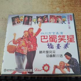 巴蜀笑星擂台赛 之二 VCD