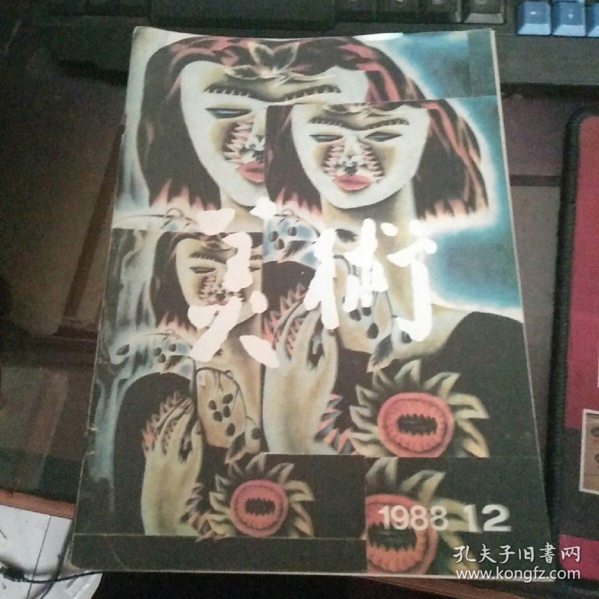 美术 1988年1-12期 缺1(11本合售)