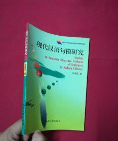 现代汉语句模研究
