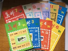 集邮1991年全年12期缺第1、5期