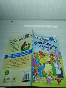 贝贝熊系列丛书:去农场做客(双语阅读)