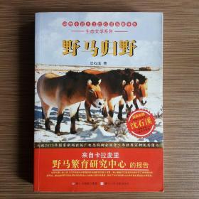 动物小说大王沈石溪品藏书系·生态文学系列:野马归野