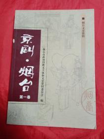 烟台文史资料   京剧·烟台(第一卷,第四卷,第五卷)