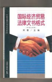 国际经济贸易法律文书格式
