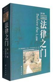 正版 法律之门(第8版 中译校订本)邓子滨  译  华夏出版社  9787508091891