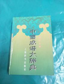 中国成语大辞典(缩印本)
