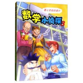 数学小侦探3 正版 施晓兰,杨嘉慧,刘俊良 绘  9787312042454