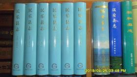 民乐县志(1991-2012)