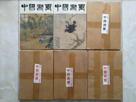 中国书画2015年(1,2,3,4,7,8,9,10,11,12)共10册合售