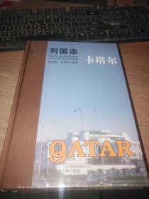 列国志 卡塔尔