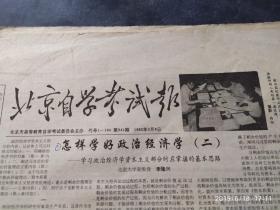 报头     北京自学考试报
