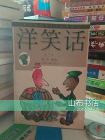 洋笑话(三)【一版一印、仅5000册】