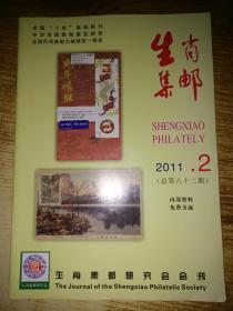 生肖集邮2011.2