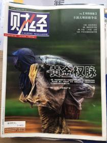 财经杂志 2010年16期 (丰满大坝拆修争议)x63