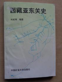 西藏亚东关史