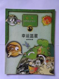 幸运蓝星 地球的故事,趣味自然科学童话,1998年5月1版1印,10000册,河北少年儿童出版社