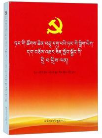十九大党章修正案学习问答(藏文版)