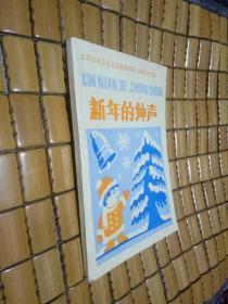 北京市小学语文实验课本第三册阅读文选  新年的钟声