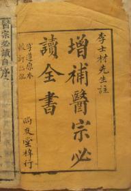 李士材先生注 增补医宗必读全书 存卷之首卷之一、三