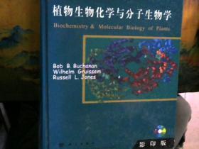 植物生物化学与分子生物学:[英文版]