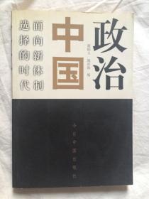 中国政治:面向新体制选择的时代(江平 姜淑萍 王沪宁 /等著)【大32开 98年一印】