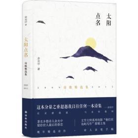太阳点名:2009-2015诗歌精选集