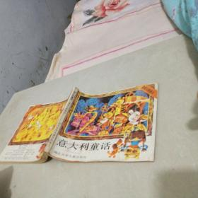 童话王国画丛 意大利童话 24开连环画 143页
