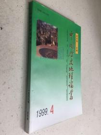 中国历史地理论丛 一九九九年第四辑  总第五十三辑.