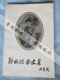 """椰林纪念文集——一本特殊的书,盖有""""椰林纪念会章""""和""""山东茅盾学术讨论会·""""两枚收藏章"""