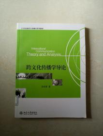 21世纪新闻与传播学系列教材:跨文化传播学导论