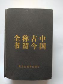 中国古今称谓全书-黑龙江教育出版社出版1991年1版1印