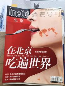 北京消费导刊(在北京吃遍世界:北京洋餐馆地图)x63