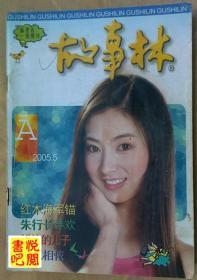 《故事林》(2005年5月A)