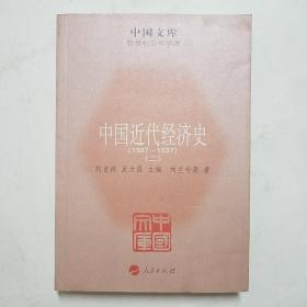 中国近代经济史(1927-1937) (二)
