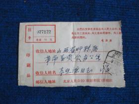 文革时期北京人民公园(颐和园)挂号印刷品语录实寄封