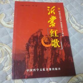 沂蒙红歌集,纪念中国共产党建觉九十周年