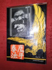 老版经典:鹰手拳法(1987年版)