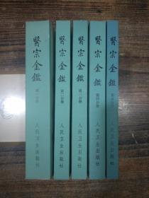 医宗金鉴       全五册73年1版1印