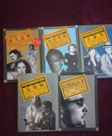 当代外国流行小说名篇丛书:世无定事,祸起萧墙,大暴光,交易场,沉默的羔羊【5本合售】