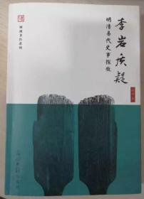 李岩质疑:明清易代史事探微