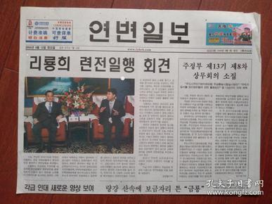延边日报(朝鲜文)2008年8月12日北京奥运会,连战照片,胡锦涛会见布什照片,奥运举重,跳水金牌照片,