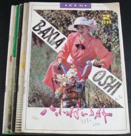 八小时以外1990年第2-9期5本合售